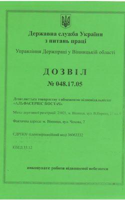 Дозвіл 048.17.05
