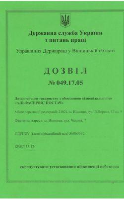 Дозвіл 049.17.05
