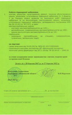 Дозвіл 070.17.05 001 (для паспортів)