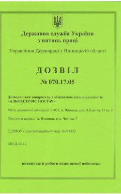 Дозвіл 070.17.05 (для паспортів)