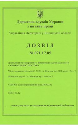 Дозвіл 071.17.05
